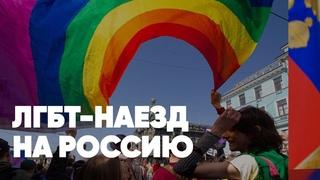 ⚡️ЛГБТ-наезд на Россию | Нестыковка в докладе ОЗХО | Майдан на Кубе | Соловьёв LIVE