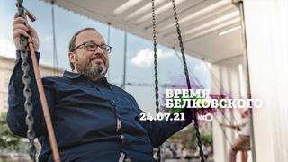 Как Владимиру Путину спасти человечество / Время Белковского //