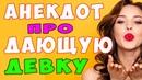 АНЕКДОТ про Дающую Девушку и Психолога Самые смешные свежие анекдоты
