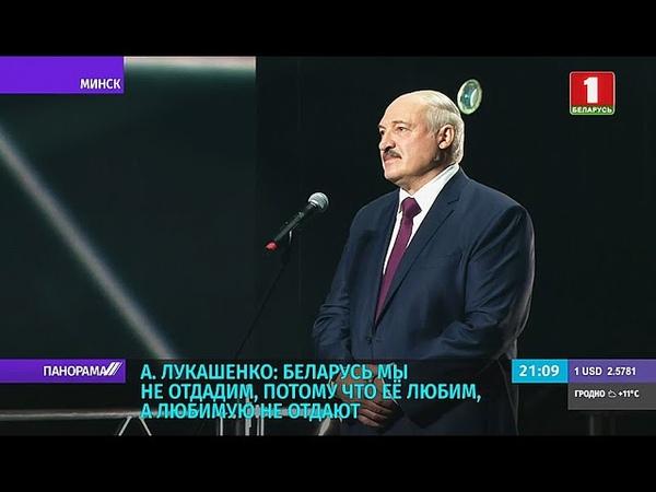 Лукашенко на женском форуме мы не станем на колени даже оставшись в одиночку Панорама