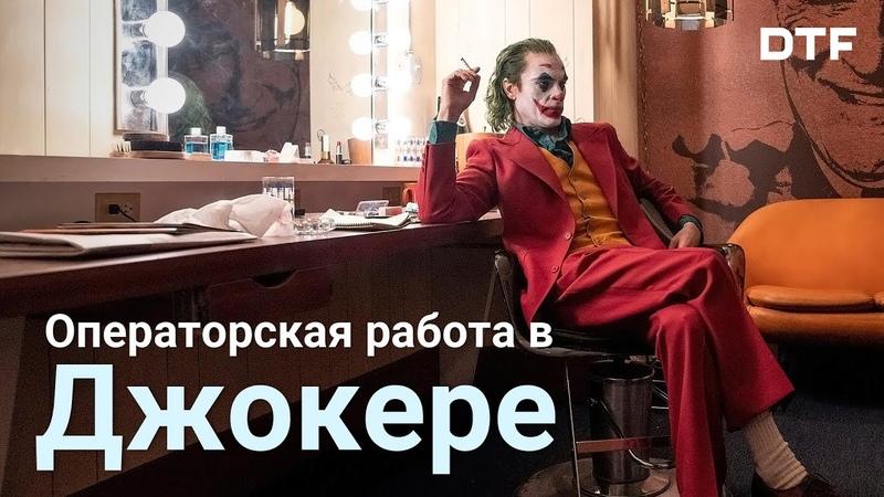 Операторская работа в фильме Джокер Как это снято