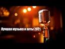 Новинки музыки 2021 БАЗМОРО ТУЙЁНА 2021 Таджиские Новые хиты HIT TJ Таджикские песни