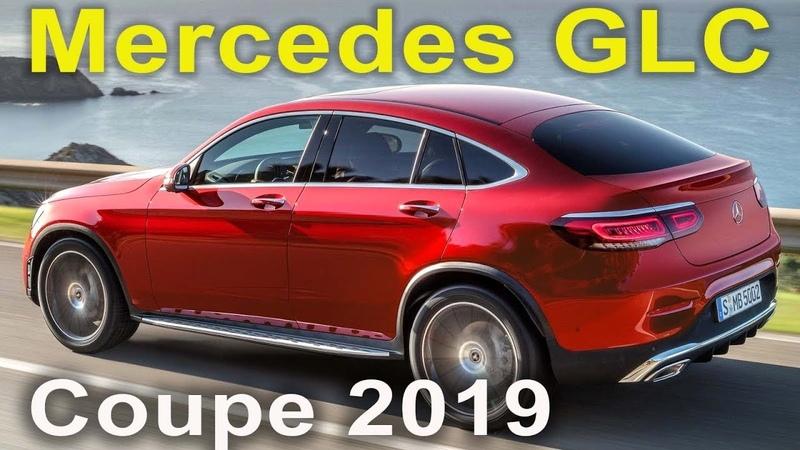 Mercedes GLC Coupe 2019 обзор Александра Михельсона Mерседес ГЛЦ купе