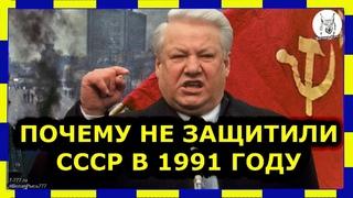🚩Чего хотел народ на самом деле. Предвыборная программа Ельцина 1989 год.