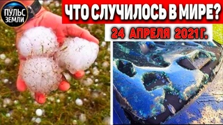 Катаклизмы за день 24 АПРЕЛЯ  2021! Пульс Земли! в мире событие дня #flooding #lluvias#snow#chuva