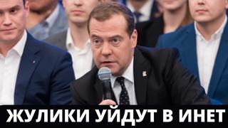МЕДВЕДЕВ СНОВА ОПОЗОРИЛСЯ! Толкает «Единую Россию» на баррикады!