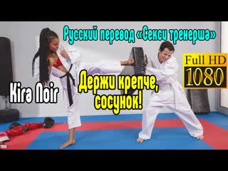 Kira Noir русский перевод секс минет сиськи анал порно секс порно эротика sex porno milf brazzers anal blowjob milf anal секс