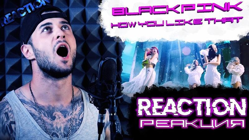 BLACKPINK - How You Like That | РЕАКЦИЯ |