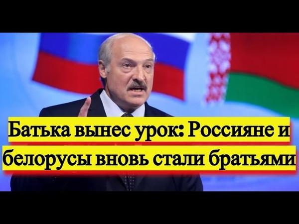 Срочно Лукашенко повернулся на Восток и закрыл Запад новости