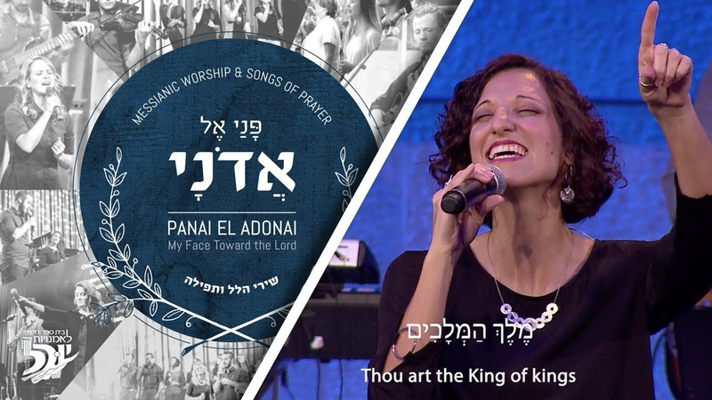 Hebrew Worship Lord of Glory Adon Hakavod אָדוֹןהַכָּבוֹד