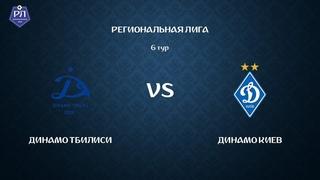 Динамо Тбилиси - Динамо Киев