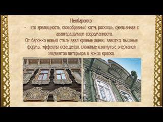 Томск_город-музей деревянного зодчества_видео-презентация.