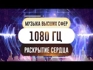 Музыка 1080 Гц. Волшебная частота и коды раскрытия Сердца