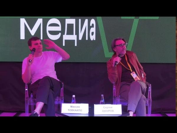 Сергей Шнуров Как выглядит будущее медиа с точки зрения медийной персоны Russian Creativity Week