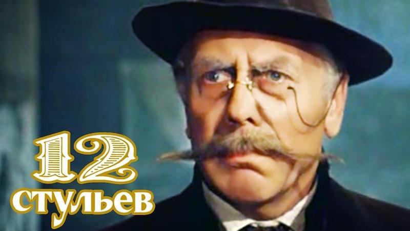 Фильм 12 стульев 4 серия Марк Захаров 1976