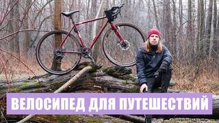 Велосипед для путешествий   Туринг