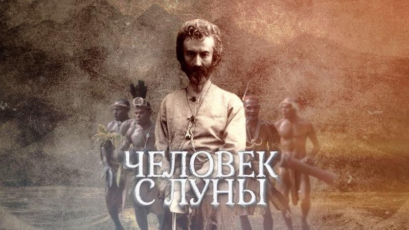 ЧЕЛОВЕК С ЛУНЫ 2018 (Миклухо-Маклай, 2018)