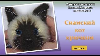 Сиамский кот крючком -1 часть (crochet siamese cat р.1) #1