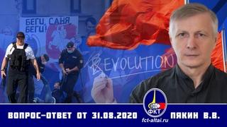 Валерий Пякин. Вопрос-Ответ от 31 августа 2020 г.