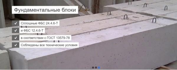 Фундаментные блоки гост в Севастополе