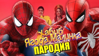 Песня Клип про ЧЕЛОВЕКА ПАУКА ХАБИБ - Ягода малинка ПАРОДИЯ / СПАЙДЕРМЕН