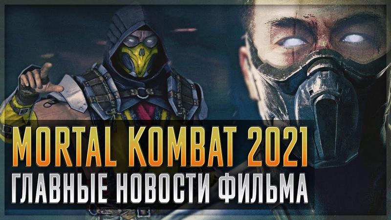 Фильм Mortal Kombat 2021 Главные новости
