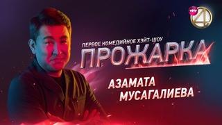Прожарка Азамата Мусагалиева. Версия БЕЗ ЦЕНЗУРЫ! Специальный гость - Гарик Харламов
