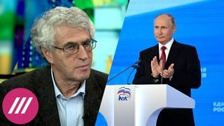 «Интрига выборов — сколько народу еще посадят»: Леонид Гозман о «съезде застоя» «Единой России»