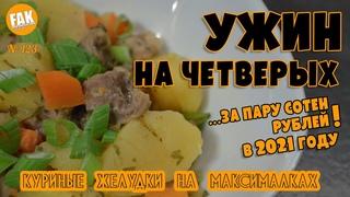Куриные желудки тушеные с картофелем, морковью и луком