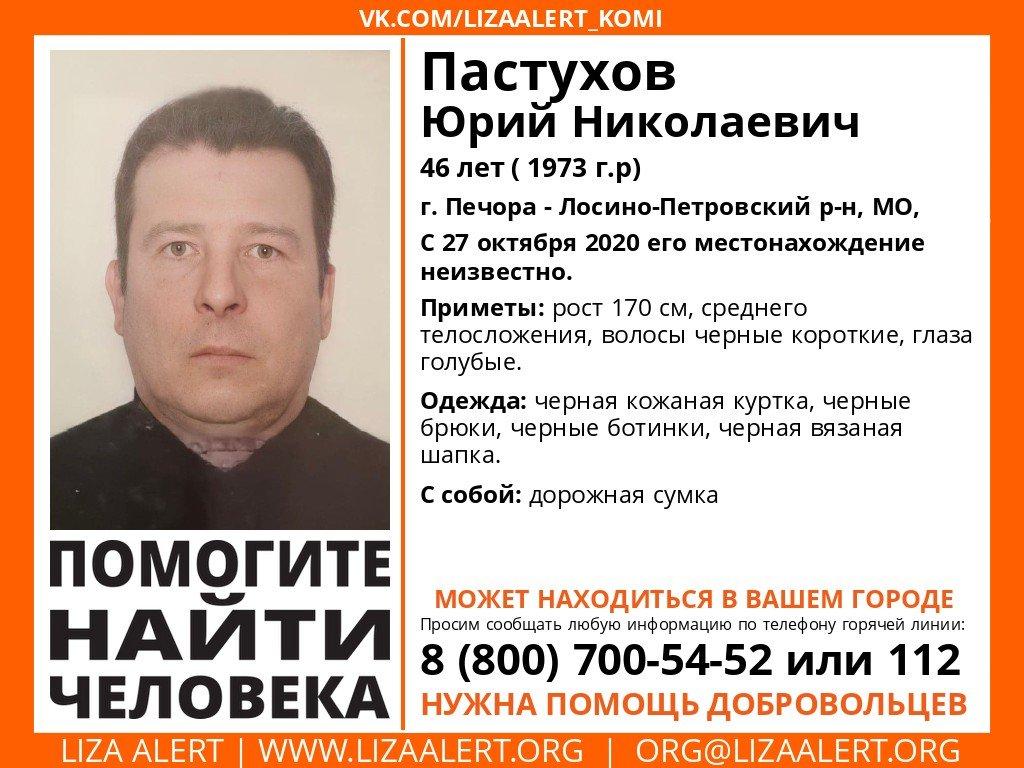 Внимание! Помогите найти человека!nПропал #Пастухов Юрий Николаевич, 47 лет, #Коми #Печора #Лосино_Петровский #МосковскаяОблnС 27 октября 2020 года его местонахождение неизвестно