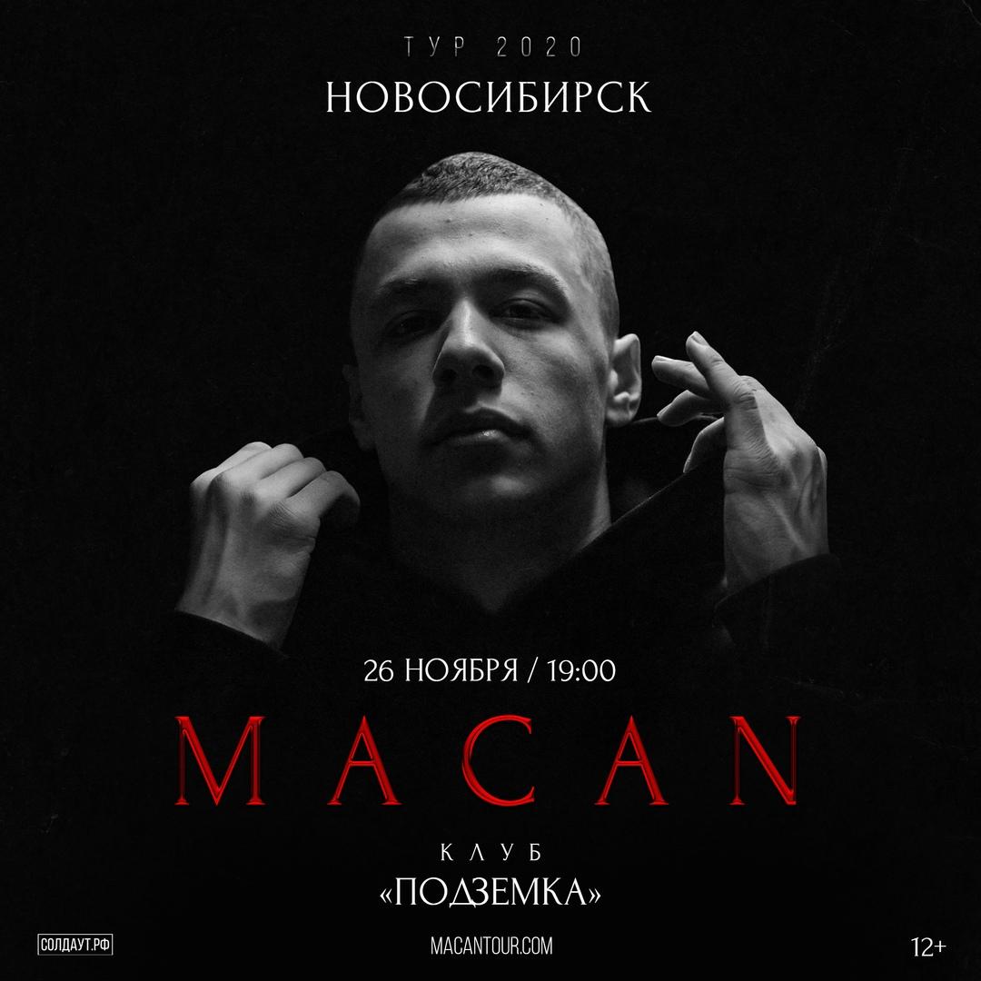 Афиша MACAN / 26.11 / НОВОСИБИРСК / ПОДЗЕМКА