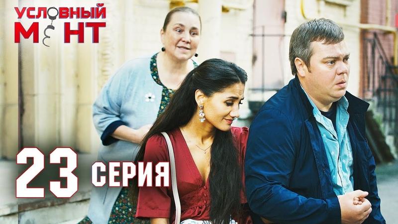 Условный мент 1 сезон 23 серия Лжедмитрий