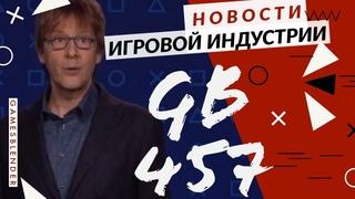 Gamesblender 457: PlayStation 5 / Xbox Series X / Resident Evil 3 / Bleeding Edge / Half-Life: Alyx