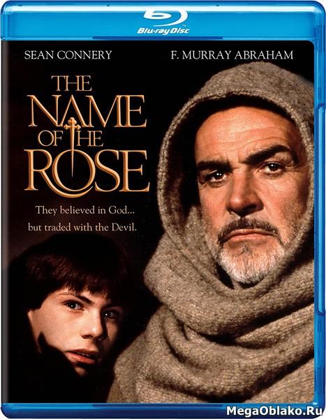 Имя розы / The Name of the Rose / Der Name der Rose (1986/BDRip/HDRip)