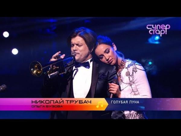 Суперстар Возвращение Николай Трубач и Ольга Бузова Голубая луна