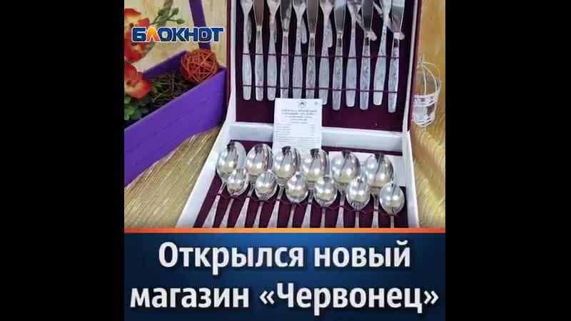 Открылся новый магазин Червонец