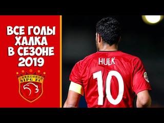 Все голы Халка за Шанхай СИПГ в сезоне 2019   All Hulk goals for Shanghai SIPG in 2019 season