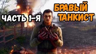 """Battlefield 1 Часть 1-я """"Бравый танкист""""  Быстрое прохождение без комментариев на PS5"""