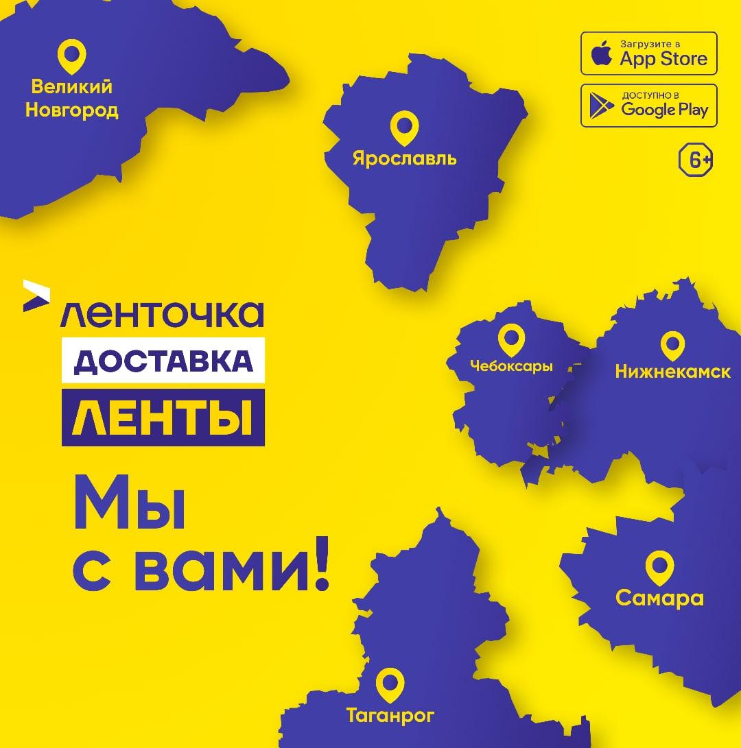«Ленточка» теперь в 20 городах России