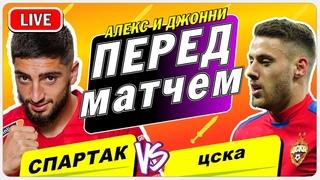 Спартак - цска превью. Прогноз на матч РПЛ