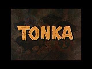 Tonka 1958 Western Sal Mineo in english eng