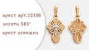 Золотой освященный крест арт.12186