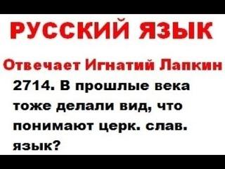 2714. В прошлые века тоже делали вид, что понимают церк. слав.  язык?