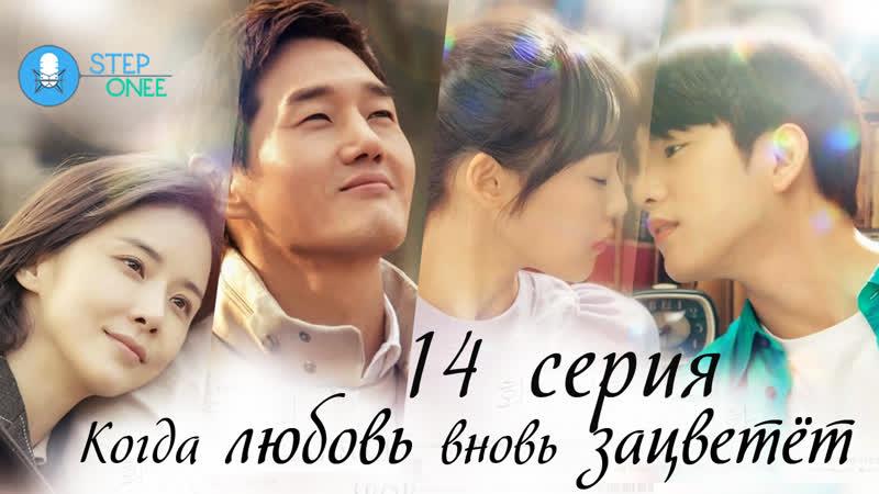 14 16 Когда любовь вновь зацветёт Южная Корея 2020 озвучка STEPonee MVO