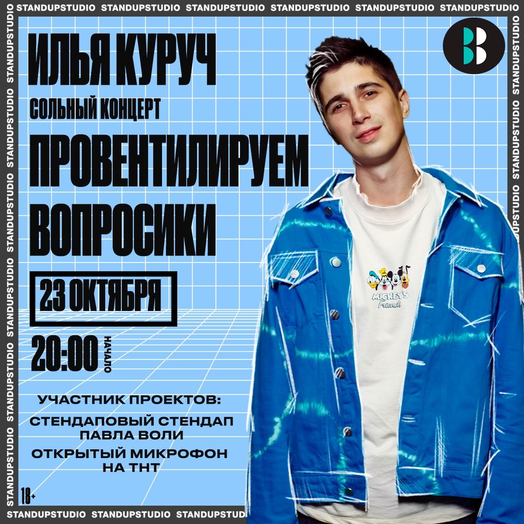Афиша Челябинск Илья Куруч / Челябинск / 23 октября