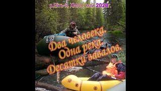 Два человека. Одна река. Десятки завалов. Сплав по таежной реке Ейть-Я, ХМАО, Западная Сибирь.