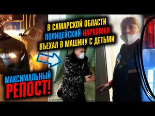 В Самарской области полицейский-наркоман въехал в машину с детьми