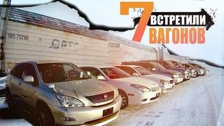 ШОК !!! Встретили 70 авто из Японии. Цены. Что везут?