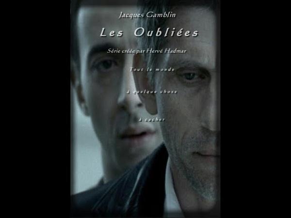 Забытые девушки 3 серия криминал триллер детектив Франция