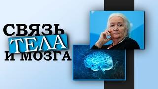 Как мозг влияет на тело . Татьяна Черниговская.